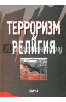 Терроризм и религия наука и религия историческая перспектива