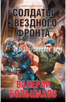 Солдаты звездного фронта шейко максим идут по красной площади солдаты группы центр победа или смерть