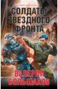 Солдаты звездного фронта, Большаков Валерий Петрович