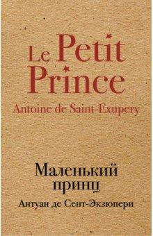 Маленький принц книги эксмо призвание о выборе долге и нейрохирургии