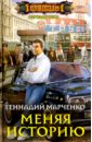 Меняя историю, Марченко Геннадий Борисович