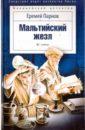 Фото - Парнов Еремей Иудович Мальтийский жезл стегний п в тени восьмиконечного креста мальтийский орден и его связи с россией