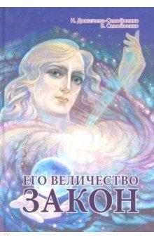 Его Величество Закон александр кеслер космические будни иземные чудеса