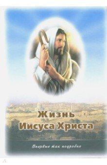 Жизнь Иисуса Христа. О земной жизни Иисуса и Его Учении филипп дженкинс войны за иисуса как церковь решала во что верить