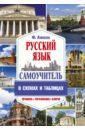 Алексеев Филипп Сергеевич Самоучитель русского языка в схемах и таблицах