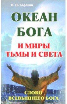 Океан Бога и миры Тьмы и Света. Слово Всевышнего Бога коровин в океан бога