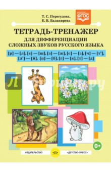 Тетрадь-тренажер для дифференциации сложных звуков русского языка [р]- [л], [с]-[ш], [з]-[ж]...