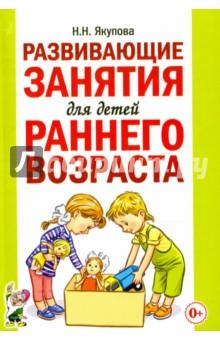 Развивающие занятия для детей раннего возраста развивающие игры для детей раннего возраста