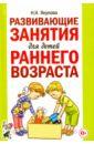 Развивающие занятия для детей раннего возраста, Якупова Н. Н.