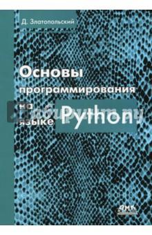 Основы программирования на языке Python отсутствует евангелие на церковно славянском языке