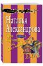 Александрова Наталья Николаевна Три курицы на Плющихе