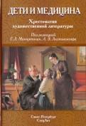 Дети и медицина. Хрестоматия художественной литературы