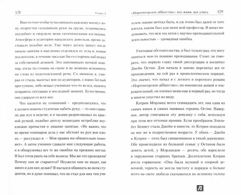 Иллюстрация 1 из 16 для Уроки Джейн Остин. Как шесть романов научили меня дружить, любить и быть счастливым - Уильям Дерезевиц   Лабиринт - книги. Источник: Лабиринт