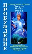 Женщина. Жрица. Богиня. Пробуждение. Книга 3. Том 1. Активизация Света Космической Женственности