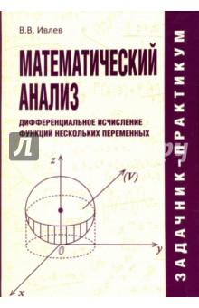 Математический анализ. Дифференциальное исчисление функций нескольких переменных. Задачник-практикум елена плужникова дифференциальное исчисление функций многих переменных