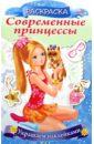 Винклер Юлия Современные принцессы Принцесса со щенком (8Рц4н_16082)