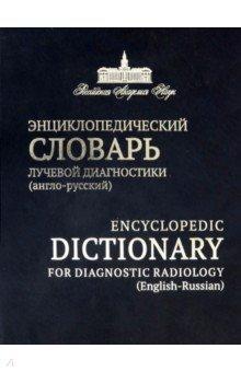 Энциклопедический словарь лучевой диагностики основы лучевой диагностики и терапии cd rom