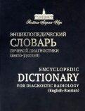 Энциклопедический словарь лучевой диагностики