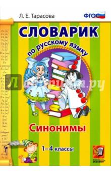 Русский язык. 1-4 классы. Словарик. Синонимы. ФГОС