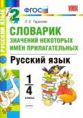Русский язык. 1-4 классы. Словарик значений некоторых имен прилагательных. ФГОС