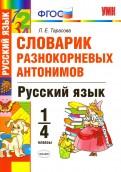 Русский язык. 1-4 классы. Словарик разнокорневых антонимов. ФГОС