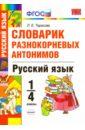 Обложка УМК Словарик. Рус. яз. 1-4кл. Разнокорнев антонимы