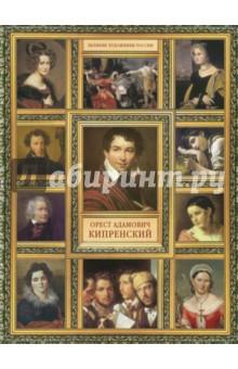О.А. Кипренский. Орлова Елизавета. ISBN: