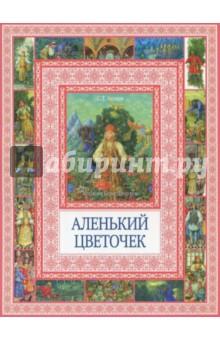 Аленький цветочек аксаков сергей тимофеевич аленький цветочек