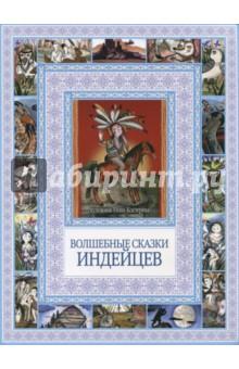 Волшебные сказки индейцев ващенко а здоровье ауры