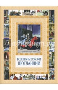 Волшебные сказки Шотландии цыганков и мифы русского народа герои сказаний легенд и преданий