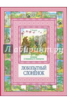 Любопытный слоненок сказки английских писателей слоненок cdmp3
