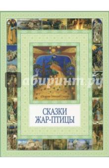 Сказки Жар-птицы кондрашова л ред золотые сказки синие
