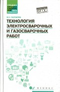 Технология электросварочных и газосварочных работ. ФГОС