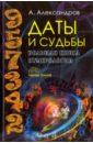 Обложка Даты и судьбы. Большая книга нумерологии