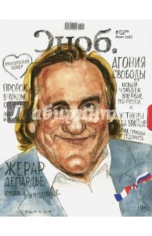 Журнал Сноб № 2. 2015