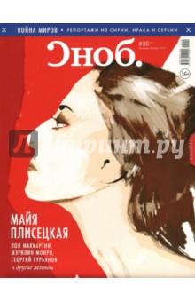 Журнал Сноб № 6. 2015 слоним где платье