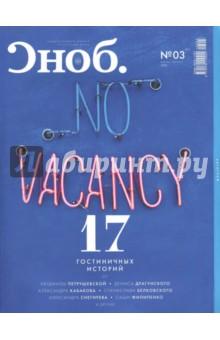 Журнал Сноб №3. 2016