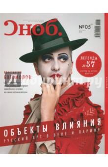 Журнал Сноб № 5. 2016
