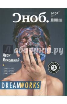 Журнал Сноб № 7. 2016