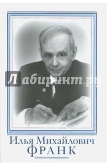 Франк Илья Михайлович. Очерки и воспоминания