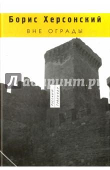 Херсонский Борис Григорьевич » Вне ограды