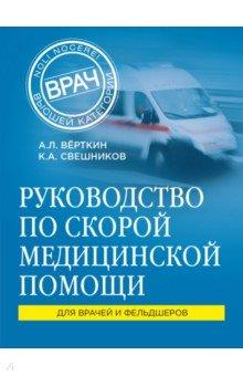 Руководство по скорой медицинской помощи omron eco temp basic термометр мс 246 ru