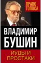Бушин Владимир Сергеевич Иуды и простаки
