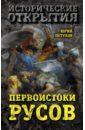 Первоистоки Русов, Петухов Юрий Дмитриевич