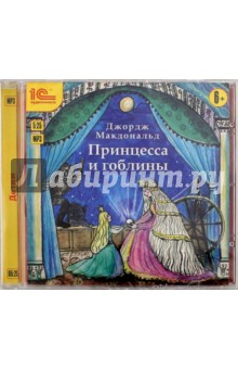 Купить Принцесса и гоблины (CDmp3), 1С, Отечественная литература для детей