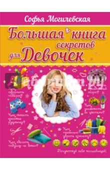 Большая книга секретов для девочек книги издательство аст большая новогодняя книга