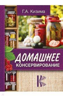 Домашнее консервирование готовим просто и вкусно лучшие рецепты 20 брошюр