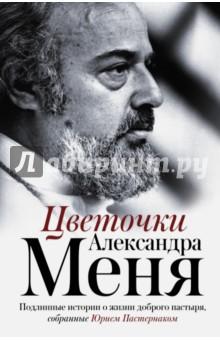 Цветочки Александра Меня. Подлинные истории о жизни доброго пастыря lacywear smk 44 man