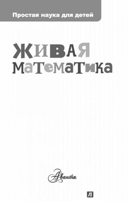 Иллюстрация 1 из 29 для Живая математика - Яков Перельман | Лабиринт - книги. Источник: Лабиринт
