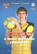 Основы технической подготовки вратаря в мини-футболе (футзале). Учебно-методическое пособие